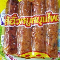 "Thaiiptv  ""รายการตามตะวัน""  พาท่านชิม ""สุดยอดความอร่อย"" ""ไส้อั่ววุ้นเส้นนพรัตน์""  OTOP  5 ดาว ระดับประเทศ ปี2551 ได้รับรางวัลรองชนะเลิศ ประกวดมหกรรม อาหารไทยใส่เกลือไอโอดีน ต้นตำหรับไส้อั่ววุ้นเส้นเจ้าแรกของประเทศไทย    ส้มต้ม ชนะเลิศ ปีพ.ศ  2544  ใส่อั่ว"