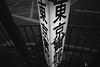 Tokyo Guesthouse (LOVEducation) Tags: monochrome hongkong voigtlander f45 mongkok 15mm swh superwideheliar tokyoguesthouse