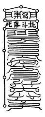 Divine Curing Fu for an Exorcism (benebellwen) Tags: futalisman benebellwen taoism witchcraft sorcery sigils sigilcrafting spellcrafting