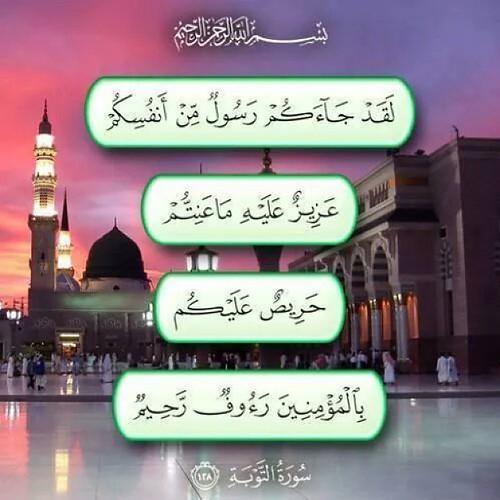 اللهم صل وسلم وبارك على سيدنا محمد وعلى اله وصحبه اجمعين A