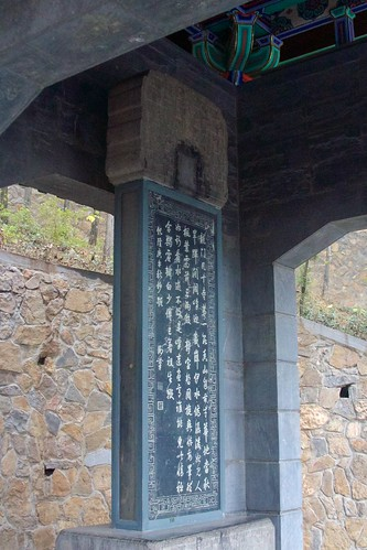 Stele of Emperor Qianglong (乾隆御碑, qiánlóng yù bēi)