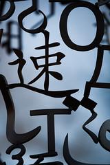 Silhouette_4093 (adp777) Tags: letters symbols juameplensa numberssymbolsletters wavesiii davidsoncollegesculpture