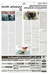 138-Ahram_Tamer-Youssef_Layout_10-5-2015 (Tamer Youssef) Tags: world california new york uk trip portrait italy usa cinema art illustration pencil vintage layout sketch newspaper team san francisco russia sudan cartoon young scene cairo human website rights valley napa caricature theme yemen illustrator states sketches operation isis obama regional mccain journalist zappa cartoonist ksa zamalek youssef   tamer  organizations soliman        alahram