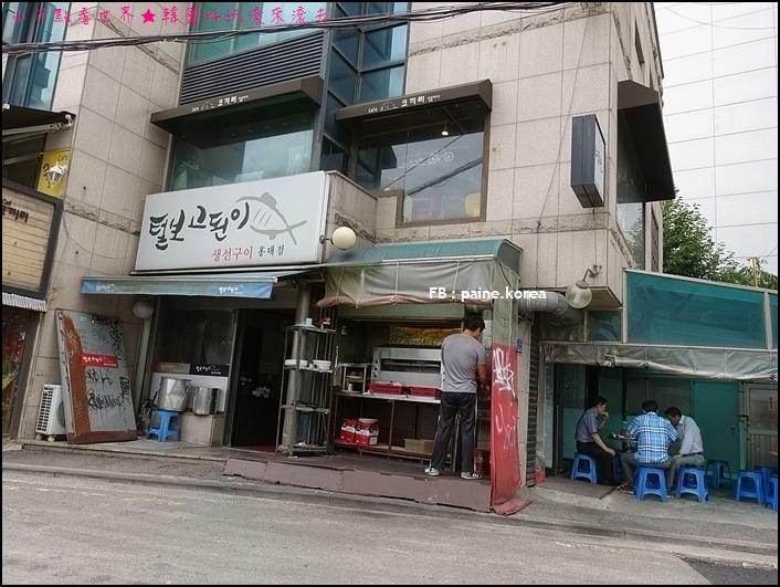 弘大烤魚店 (1).JPG