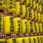 Yasukuni Mitama Lanterns