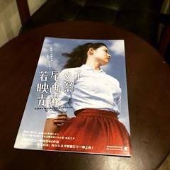「若尾文子映画祭 青春」のチラシをゲット! #映画 #eiga #cinema #キネカ大森 #若尾文子 #映画祭