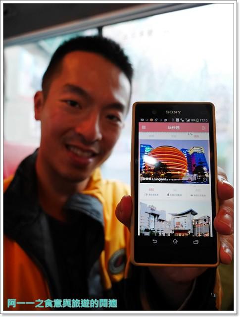footpoint踩點趣app京華城逛街賺點數好康微風廣場image044