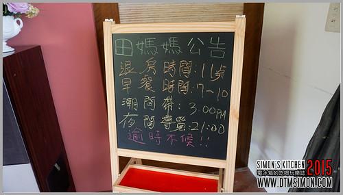 田媽媽民宿17.jpg