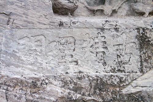 Calligraphy (Ancient precise reason pavilion, 古精理閣, gǔ jīng lǐ gé) at Yang Ancient Cave (古阳洞, gǔ yáng dòng)