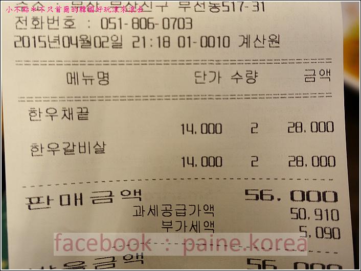 釜山新韓流時代韓牛烤肉 (64).JPG