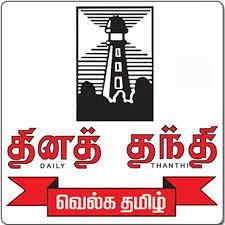 dailythanthi images