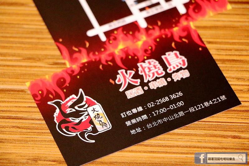 火燒鳥日式居酒屋中山站台北七條通好吃燒烤居酒屋011