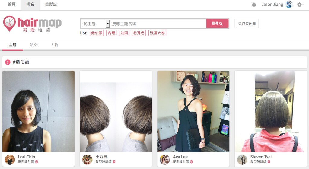 HairMap 美髮地圖