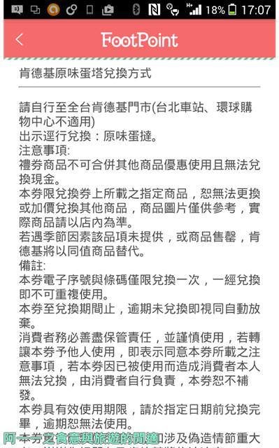 footpoint踩點趣app京華城逛街賺點數好康微風廣場image042