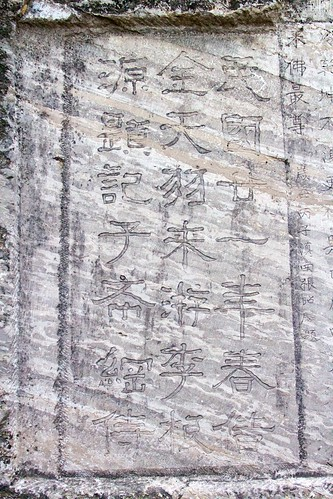 Calligraphy near the Prescription cave (藥方洞, yàofāng dòng)