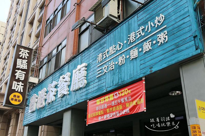 茶騷有味三重香港茶餐廳086