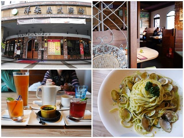 板橋美食聚餐捷運江子翠站洋朵義式料理焗烤page