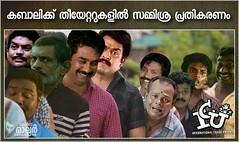 #icuchalu #movies #kabali Credits:   ICU (chaluunion) Tags: icuchalu icu internationalchaluunion chaluunion