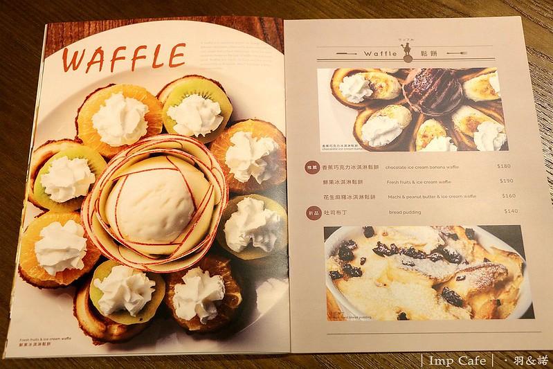 Imp Cafe東區早午餐下午茶鬆餅05