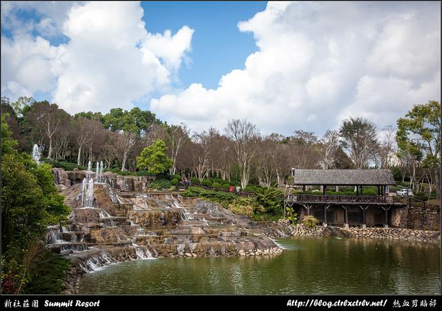 [遊記] 新社莊園 Summit Resort