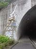 Tunnel art (Stop carbon pollution) Tags: flickr japan 日本 honshuu 本州 kantou 関東 saitamaken 埼玉県