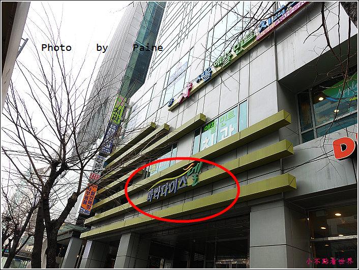 首爾弘大享受民宿NJoy Residence Seoul (1).JPG