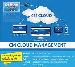 CM Cloud Management คือ คลังจัดเก็บข้อมูลออนไลน์สำหรับจัดเก็บข้อมูลการตั้งค่าต่าง ๆ