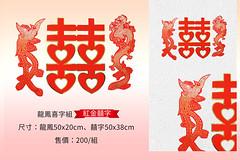 """龍鳳喜字組_紅金囍字 • <a style=""""font-size:0.8em;"""" href=""""http://www.flickr.com/photos/140344938@N03/29494572930/"""" target=""""_blank"""">View on Flickr</a>"""