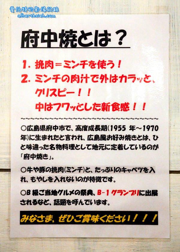 廣島西條.真心廣島燒