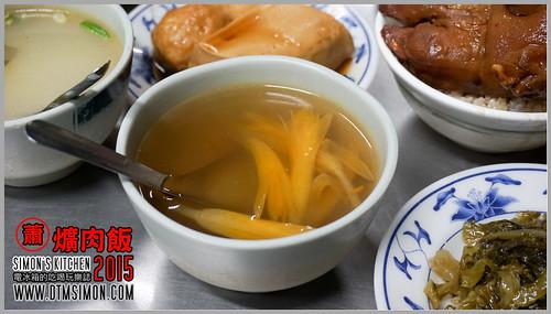 2015大智路蕭爌肉飯08.jpg