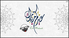 عيدكم مبارك (yehiazakaria) Tags: عيد عيدكم مبارك اضحى