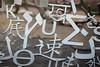 Numbers, Letters & Symbols_4055 (adp777) Tags: letters symbols juameplensa numberssymbolsletters wavesiii davidsoncollegesculpture