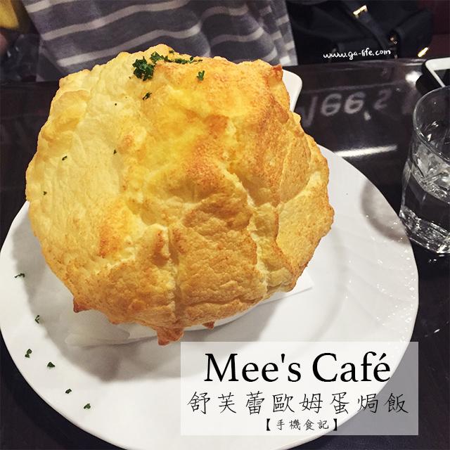 台北食記|Mee's Café 舒芙蕾歐姆蛋焗飯;日本旋風來台的下午茶【手機食記】 – 國父紀念館站 / 日式舒芙蕾 /