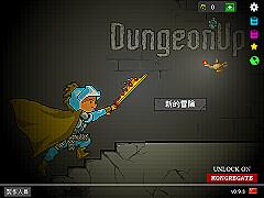 無盡的魔塔(DungeonUp)