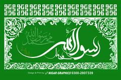 095 (haiderdesigner) Tags: haiderdesigner yahussain molahussain nigargraphics yaali yamuhammad yazehra nadeali panjatan designer islamic islam shia karbala yamehdi yaallah graphicsdesigner creativedesign islami