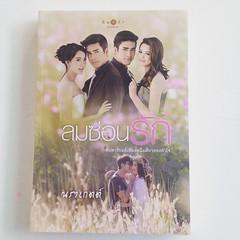 ได้มาแว้ว.. #ลมซ่อนรัก #lomsonrak #book #thainovel #narakate
