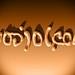 ambigram sea wodjol