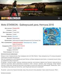 FireShot Screen Capture #128 - 'Moto STARKON - Байкерський день Нептуна 2016' - motokalendar_com_moto-starkon-baikerskii-den-neptuna