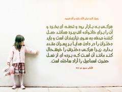 اولویت نیکی کردن به دختران (وبگردی) Tags: دختر نیکیبهدختران