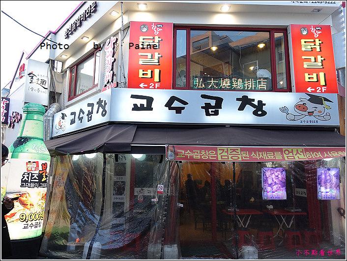 弘大起司烤腸 (1).JPG