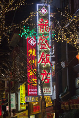 Neon at night (DigiPub) Tags: street japan vertical illustration night outdoors photography chinatown decoration chinesenewyear glowing yokohama multicolored onsale  japaneseculture gettyimages humaninterest  chineseculture luminosity 2015   traveldestinations colorimage chineselanguage chinesescript kanagawaprefecture neonatnight   o20150321 543682955