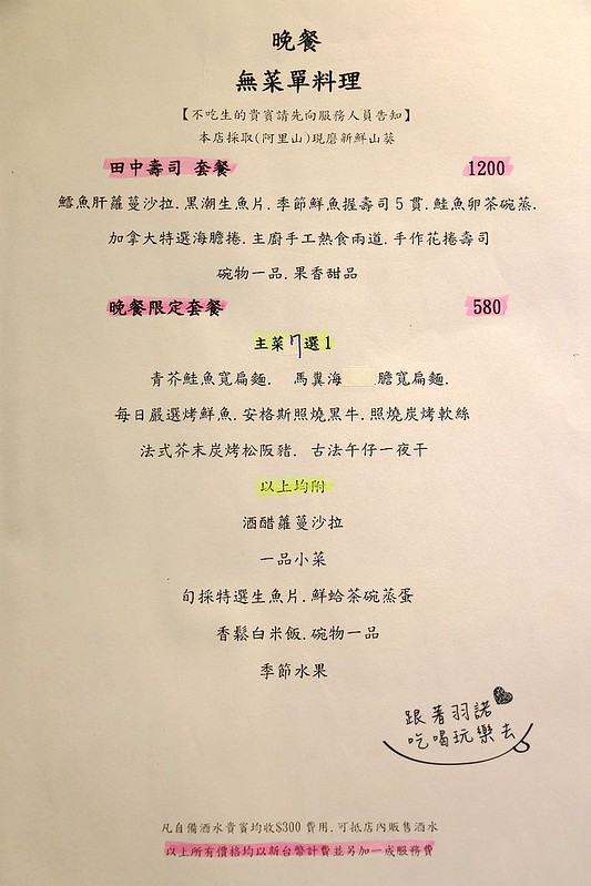 佐樂壽司-火鍋大安站日本料理/無菜單料理025