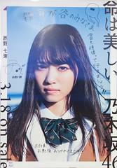 nanase nishinoの壁紙プレビュー