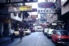 March 1976- Street in Kowloon- Hong Kong (foundslides) Tags: irmalouiserudd hong kong hongkong newterritories asia asian eastasia macau macao pacific retro vintage foundslides slidefilm amateur amatuer photography travle travel traveling 1976 1970s 70s irma world picture pics oreint oriental china chinese