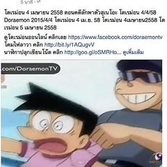 โดเรม่อน 4 เมษายน 2558 ตอนคดีลักพาตัวสุเนโอะ  ดูผ่าน Youtube คลิก >> http://goo.gl/V4Yyao  ดูโดเรม่อนออนไลน์ คลิกเลย https://www.facebook.com/doraemontv  #โดเรม่อน #Doraemon #การ์ตูนโดเรม่อน #โดเรม่อนออนไลน์ #โดเรม่อนย้อนหลัง #DoraemonTV