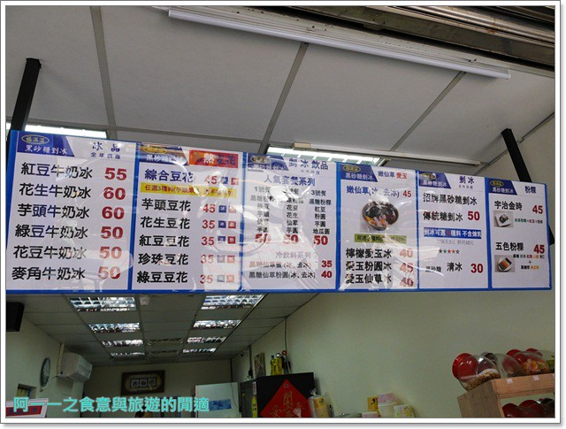 新店捷運七張站美食姑媽早餐店發麵餅福滿溢黑砂糖剉冰image022