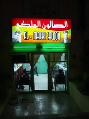 Barber shop, Doha.