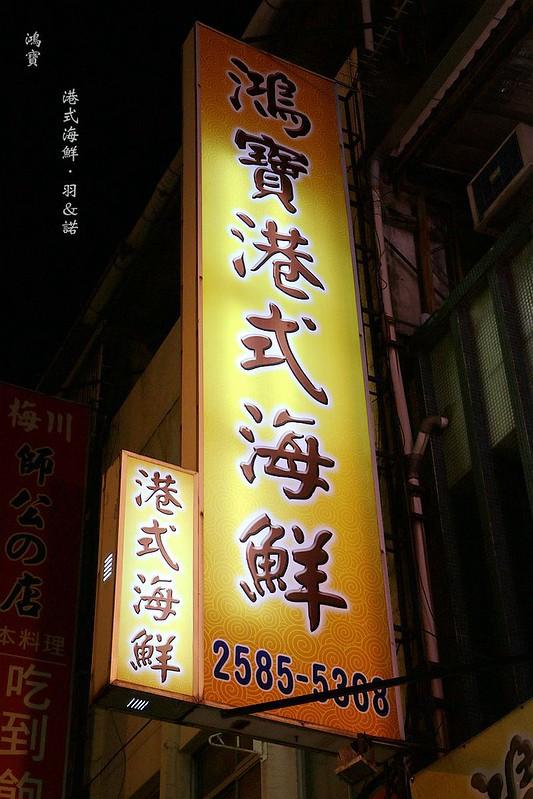 鴻寶港式海鮮捷運行天宮美食02