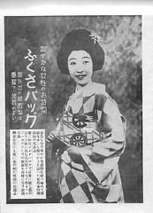 Naniwa Odori 1936 018 (cdowney086) Tags: naniwaodori shinmachi   vintage 1930s osaka  geiko geisha