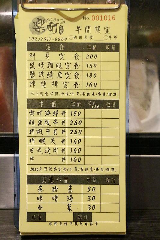 樂町食堂行天宮日本料理116